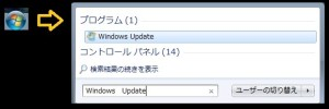 スタート→Windows Update