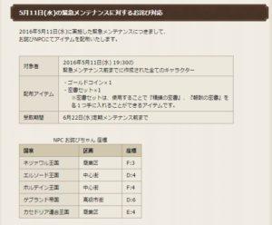 2016-06-06 お詫びちゃん