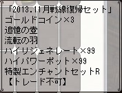 2013.11月戦線復帰セット