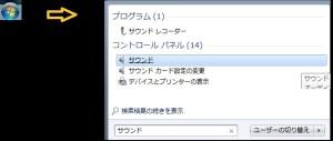 スタート→サウンド