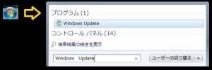スタート→Windows Update
