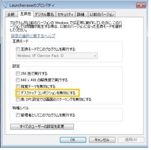 ファイルを右クリック→プロパティ→デスクトップコンポジションを無効にする