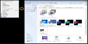 デスクトップ右クリック→個人設定→ベーシックテーマの選択