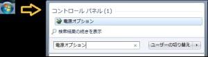 スタート→電源オプション