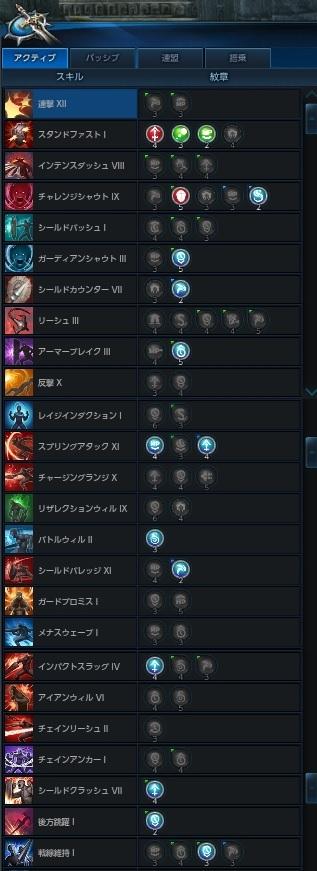ランサー 新紋章 プリセット(暫定)