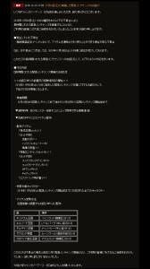 お詫びちゃん 2015-12-16