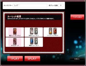 ケイオスルーレット3 特別アニバーサリーチケット!