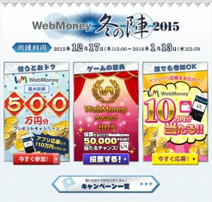 webmoney 冬の陣2015